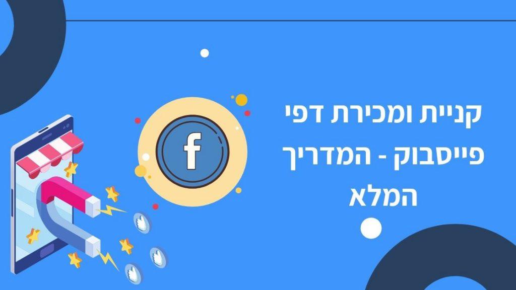 קנייה ומכירת דפי פייסבוק