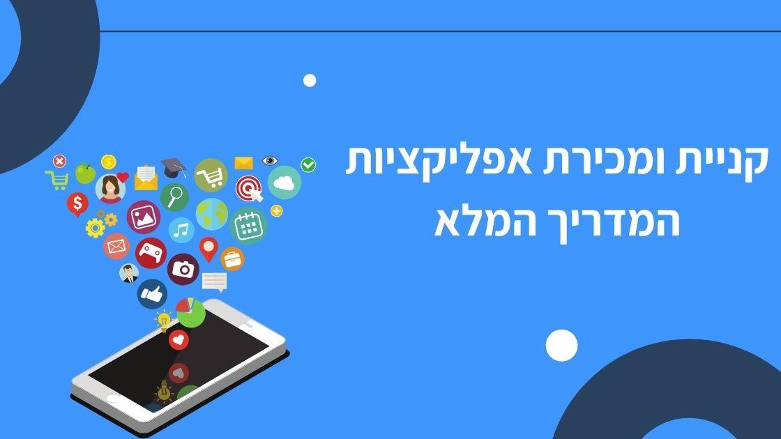 קנייה ומכירת אפליקציות