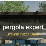 פרגולה אקספרט